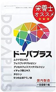 製薬会社がつくる ドーパプラス ムクナ サプリ 占部大観堂製薬 日本国内製薬会社製造 ムクナ豆 イチョウ葉 チロシン 必須アミノ酸 リジン ビタミン 30粒入 約一か月分
