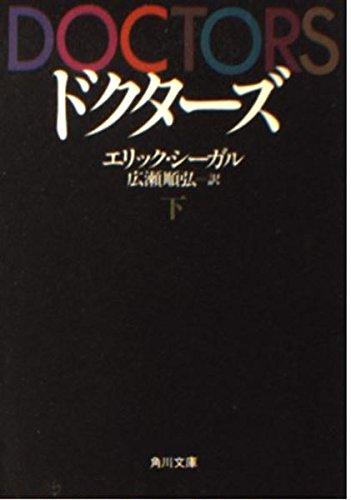 ドクターズ〈下〉 (角川文庫)の詳細を見る
