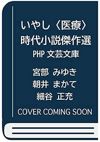 いやし 〈医療〉時代小説傑作選 (PHP文芸文庫)