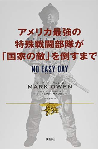 アメリカ最強の特殊戦闘部隊が「国家の敵」を倒すまで NO EASY DAYの詳細を見る