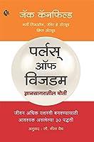 Pearls of Wisdom (Marathi)