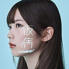 ザ・コインロッカーズ「小田急線」の歌詞を収録したCDジャケット画像