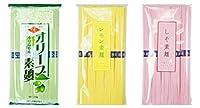 小豆島手延素麺 3袋セット 【 オリーブ素麺 / レモン素麺 / しそ素麺 】 3色素麺 750g( 50g×15束 )7人前
