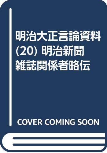 明治大正言論資料 (20) 明治新聞雑誌関係者略伝