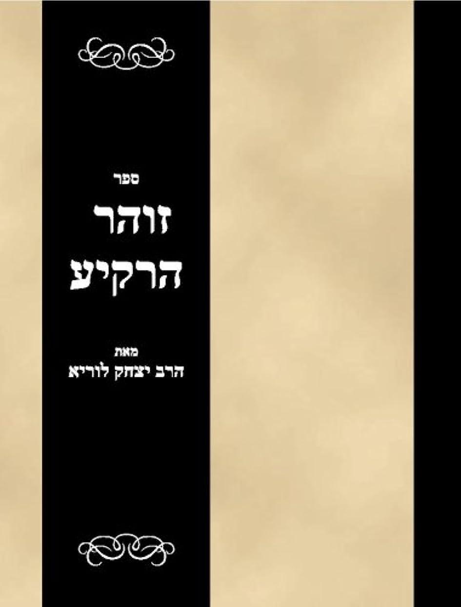陪審ロータリー貢献するSefer Zohar ha-rakia