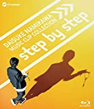 "浪川大輔 MUSIC CLIP COLLECTION ""step by step"" Blu-ray Disc[LABX-8440][Blu-ray/ブルーレイ]"