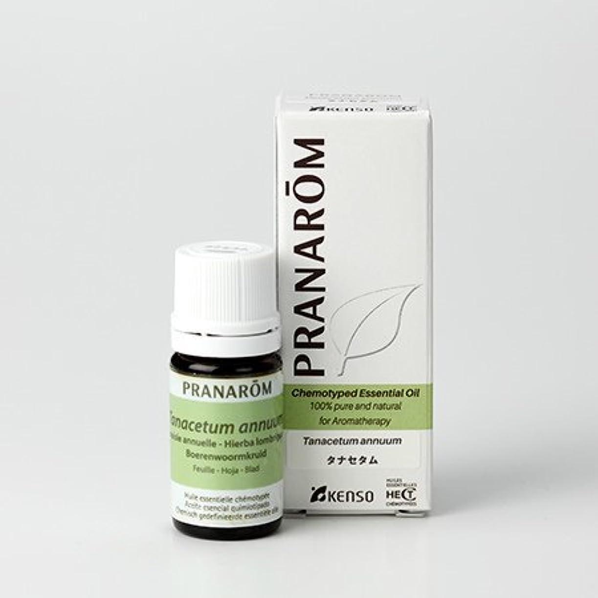 コミットメント古風な旋回【タナセタム 5ml】→甘みのある、濃厚でフルーティな香り?(リラックスハーブ系)[PRANAROM(プラナロム)精油/アロマオイル/エッセンシャルオイル]P-173