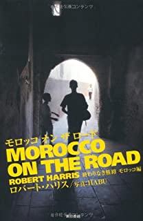 MOROCCO ON THE ROAD 終わりなき旅路 モロッコ編 (終わりなき旅路 (モロッコ編))