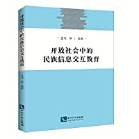 Open Society National Education information exchange(Chinese Edition)