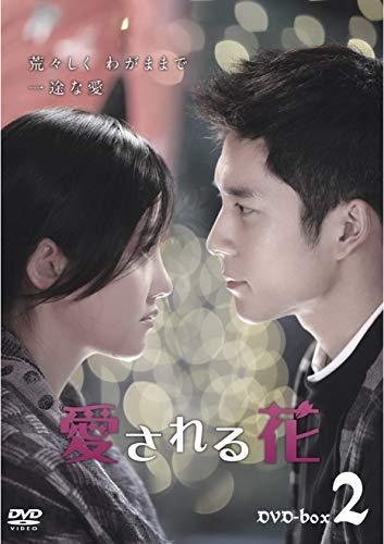 愛される花  DVD-BOXII