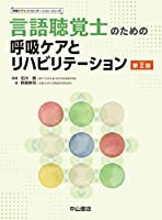 41htsWGREUL. SL200  - 言語聴覚士試験