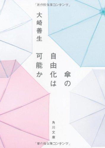 傘の自由化は可能か (角川文庫)