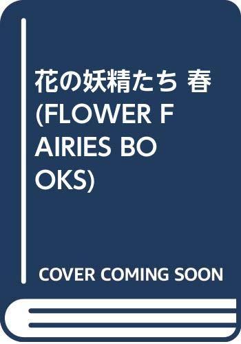 花の妖精たち 春 (FLOWER FAIRIES BOOKS)の詳細を見る