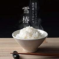 魚沼産こしひかり(最高級)「雪椿」 特別栽培米 令和2年産 5kg 新潟県産 ブランド米
