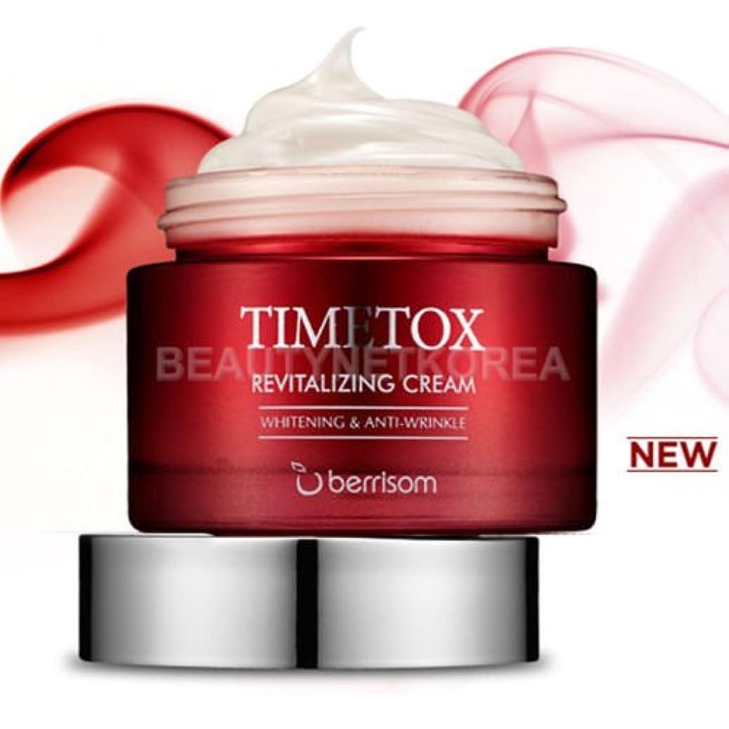 上にアトミック積極的にベリサム(berrisom)ノ二タイムトックスクリーム TIMETOX Revitalizing Cream 50ml