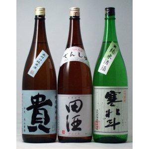 田酒・貴・寒北斗1.8L 3本セット