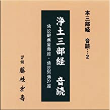 すねいる お経・声明「本三部経 新修 浄土三部経音読 観無量寿経・阿弥陀経」