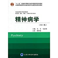 Psychiatry(Chinese Edition)