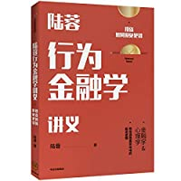 陆蓉行为金融学讲义:投资如何避免犯错