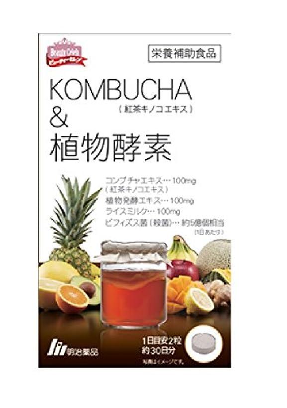 カニ空洞対応する明治薬品 KOMBUCHA&植物酵素 60粒