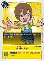 デジモンカードゲーム BT2-087 八神ヒカリ R