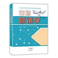 市场营销学/21世纪高等教育经济管理类规划教材