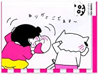 クレヨンしんちゃん[グリーティングカード]封筒付き ポップアップ カード/THANK YOU