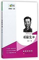 常春藤传记馆:两弹元勋——邓稼先传