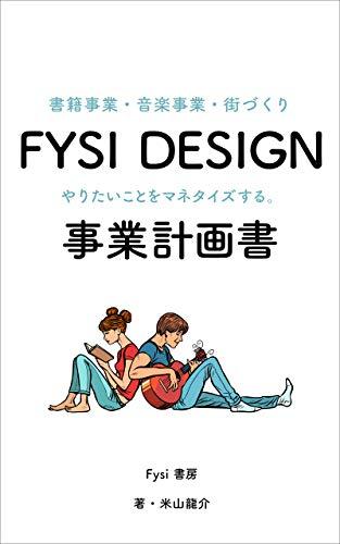 「改正版」Fysi design事業計画書: やりたいことをマネタイズする (Fysi書房)