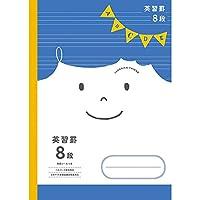 ショウワノート ジャポニカ フレンド 学習帳 英習罫 8段