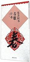 Su Shi Calligraphy Couplets in Semi-cursive Script (Chinese Edition)