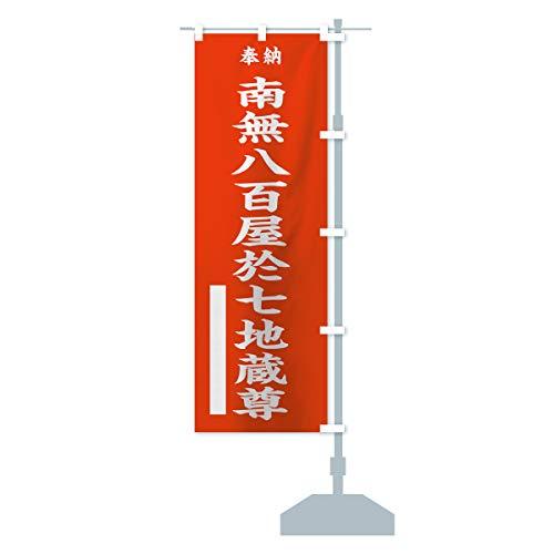 南無八百屋於七地蔵尊 のぼり旗 サイズ選べます(ハーフ30x90cm 右チチ)