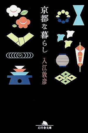 京都な暮らし (幻冬舎文庫)の詳細を見る