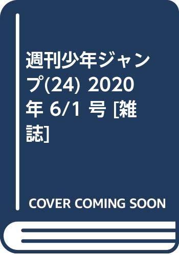 週刊少年ジャンプ(24) 2020年 6/1 号 [雑誌]_0