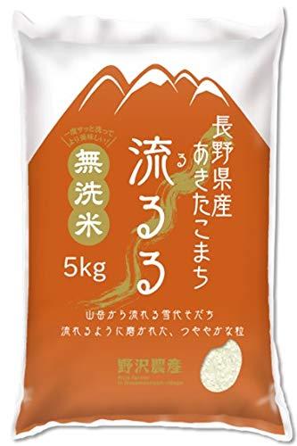 野沢農産【無洗米】令和2年産 長野県産 あきたこまち 5kg