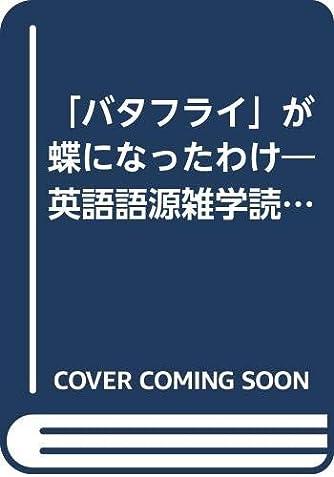 「バタフライ」が蝶になったわけ―英語語源雑学読本