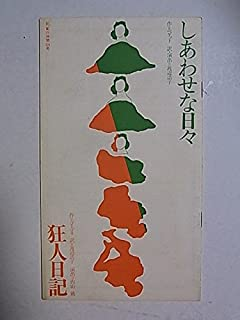 舞台パンフレット しあわせな日々 狂人日記 民藝の仲間114号 1969年公演 奈良岡朋子 垂水悟郎
