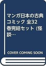 マンガ日本の古典 コミック 全32巻完結セット (怪談―マンガ日本の古典 )