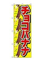 (お得な3枚セット)G_のぼり SNB-726 チョコバナナ 3枚セット