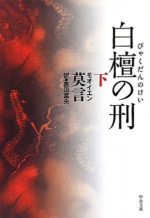 白檀の刑〈下〉 (中公文庫)