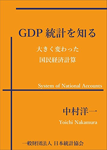 GDP統計を知る―大きく変わった国民経済計算