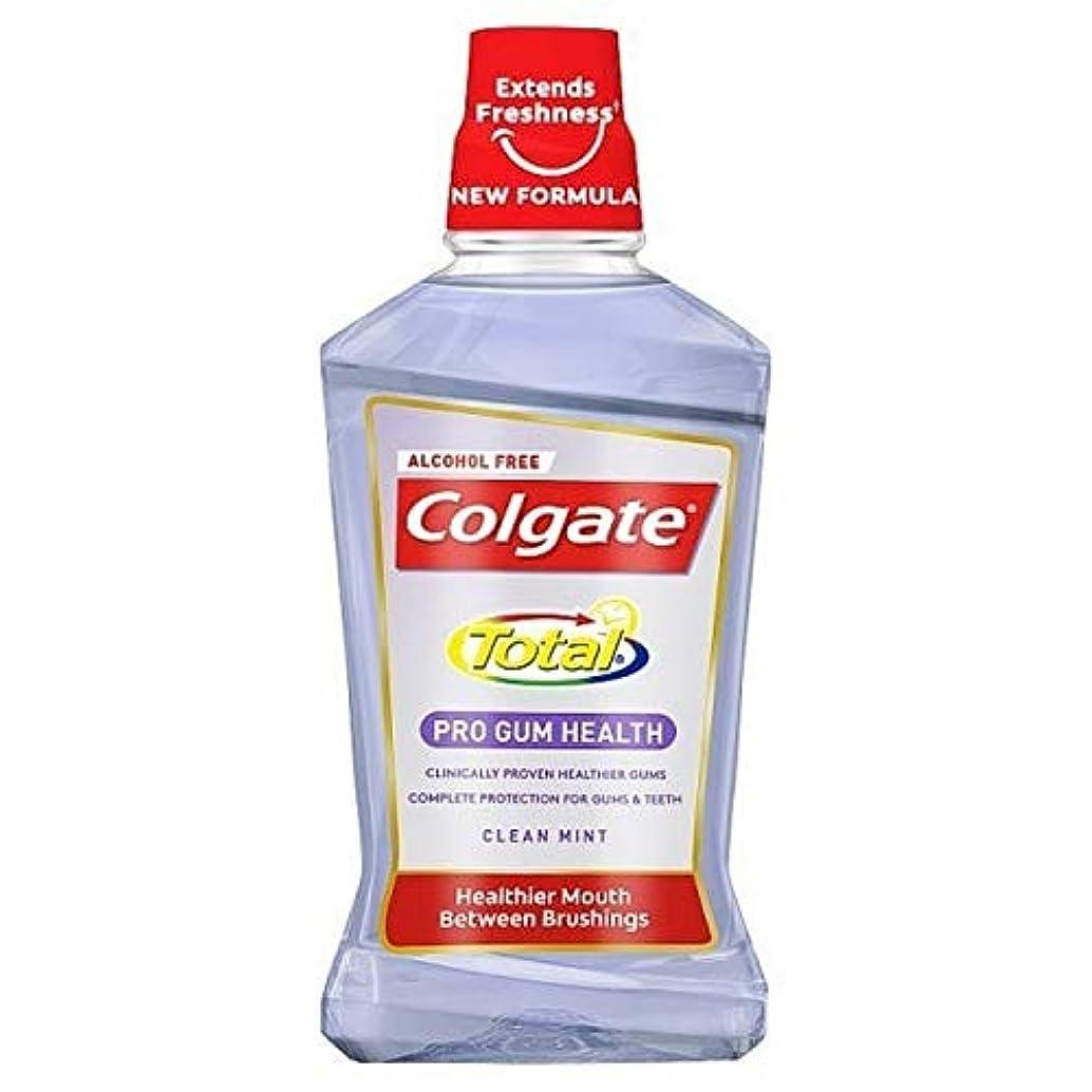 バリケード無意識今後[Colgate ] コルゲートトータルプロガムの健康クリーンミントマウスウォッシュ500ミリリットル - Colgate Total Pro Gum Health Clean Mint Mouthwash 500ml [並行輸入品]