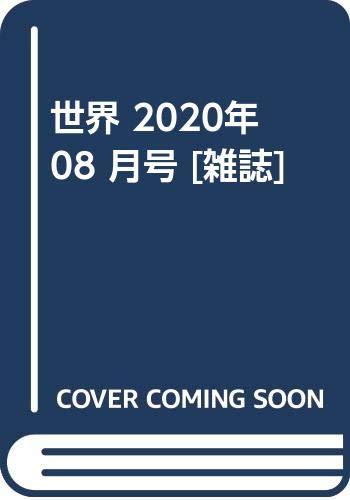 世界 2020年 08 月号 [雑誌]