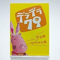【FC限定】スキマスイッチ / デビュー7周年&デラックス発足6周年記念企画 デラデラ79 [DVD]