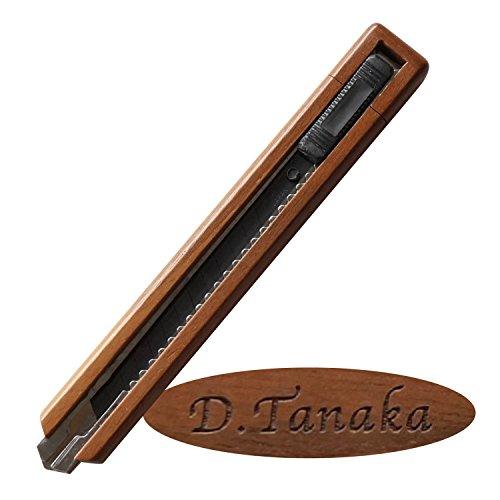 きざむ 名入れ 木製 カッター ナイフ ギフト ブラウン