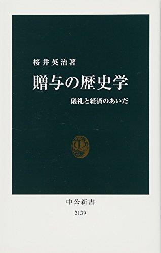 贈与の歴史学  儀礼と経済のあいだ (中公新書)