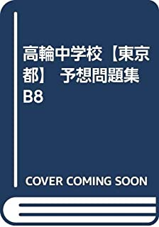 高輪中学校【東京都】 予想問題集B8