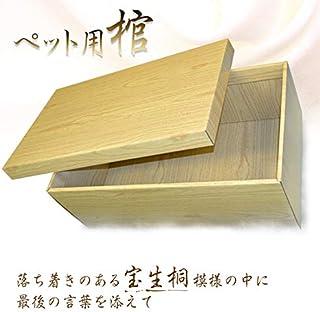 【ペット お別れ】 ペット用棺 中サイズ 木目調
