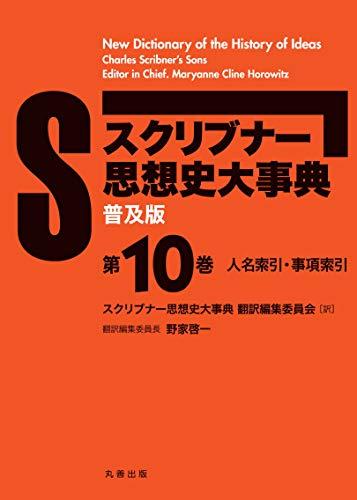 (普及版)スクリブナー思想史大事典 第10巻: 人名索引・事項索引の詳細を見る