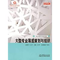 Large-scale professional exhibition planning and organization(Chinese Edition)